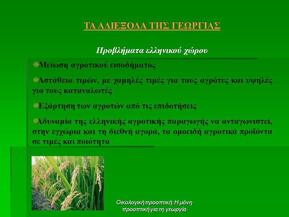ΤΑ ΑΔΙΕΞΟΔΑ ΤΗΣ ΓΕΩΡΓΙΑΣ Προβλήματα ελληνικού χώρου