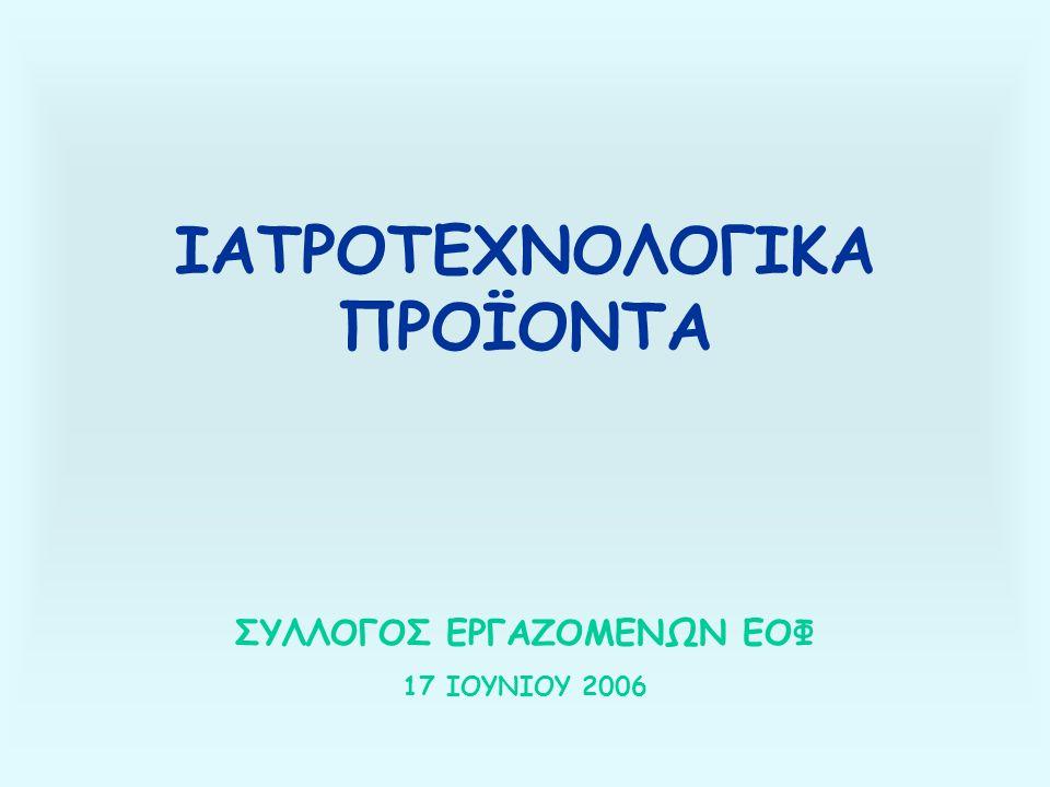 ΙΑΤΡΟΤΕΧΝΟΛΟΓΙΚΑ ΠΡΟΪΟΝΤΑ