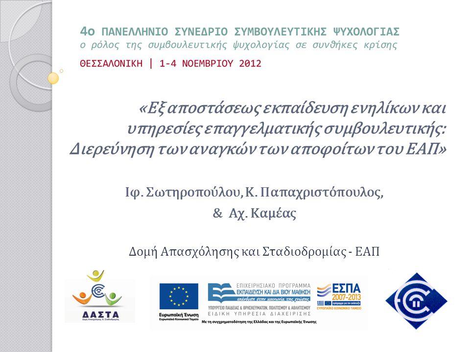 Ιφ. Σωτηροπούλου, Κ. Παπαχριστόπουλος,