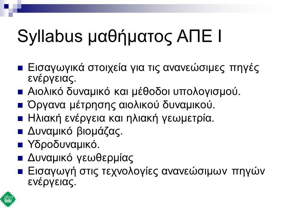 Syllabus μαθήματος ΑΠΕ Ι
