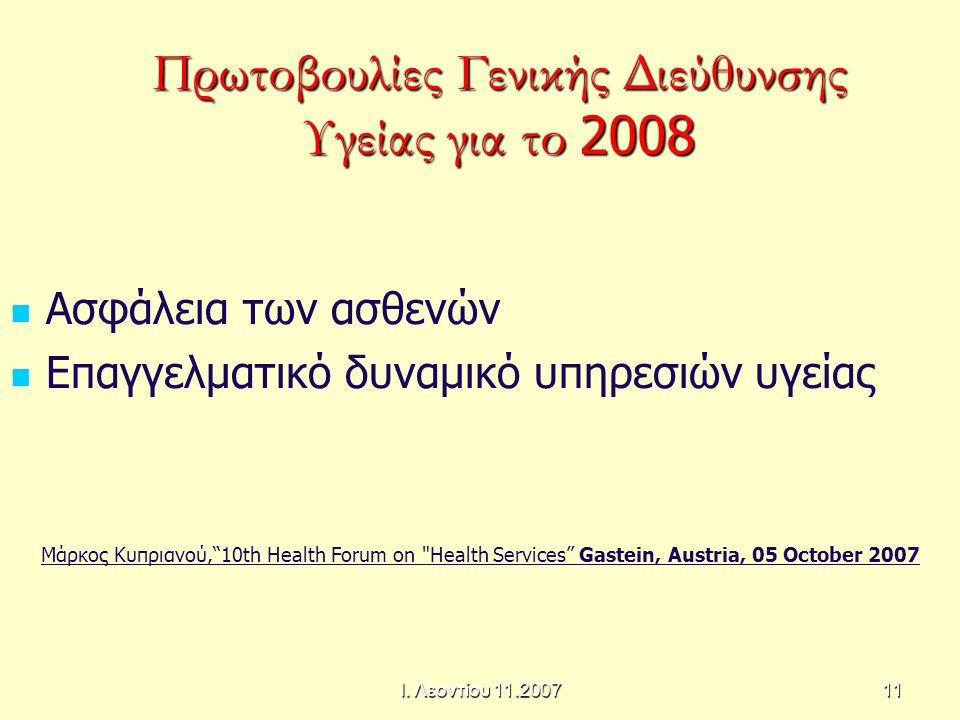 Πρωτοβουλίες Γενικής Διεύθυνσης Υγείας για το 2008