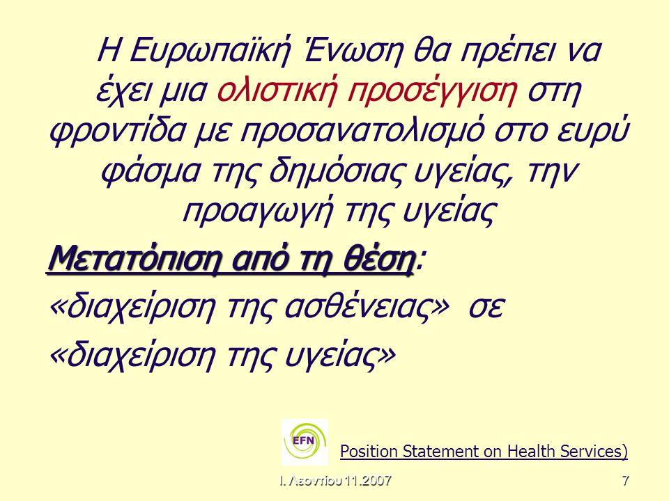 Μετατόπιση από τη θέση: «διαχείριση της ασθένειας» σε