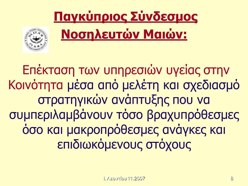Παγκύπριος Σύνδεσμος Νοσηλευτών Μαιών: