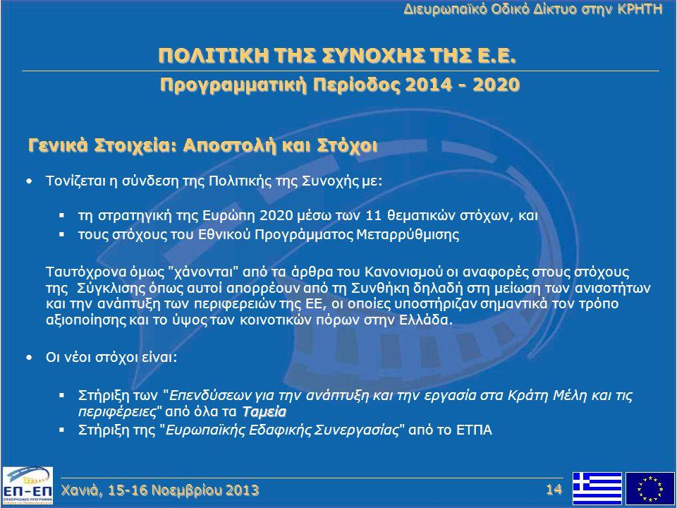 ΠΟΛΙΤΙΚΗ ΤΗΣ ΣΥΝΟΧΗΣ ΤΗΣ Ε.Ε. Προγραμματική Περίοδος 2014 - 2020