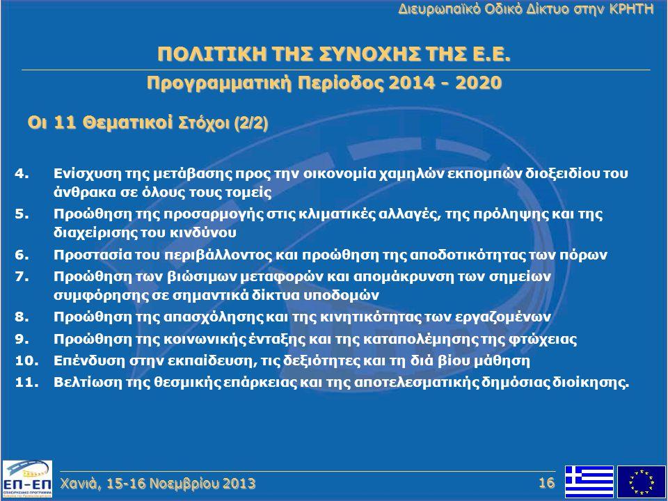 ΔΙΑΡΘΡΩΤΙΚΑ ΤΑΜΕΙΑ 2014-2020 Επιλέξιμες Περιοχές