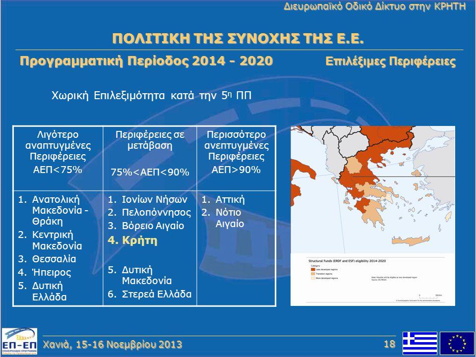 ΠΟΛΙΤΙΚΗ ΤΗΣ ΣΥΝΟΧΗΣ ΤΗΣ Ε.Ε. Προγραμματική Περίοδος 2014 – 2020