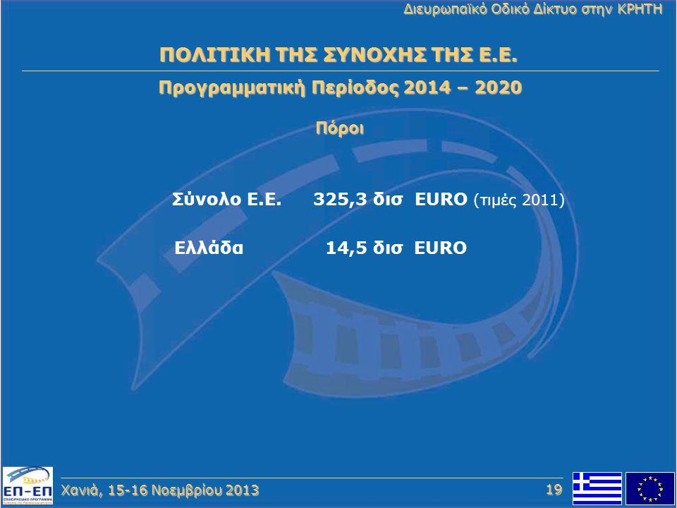 ΠΟΛΙΤΙΚΗ ΤΗΣ ΣΥΝΟΧΗΣ ΤΗΣ Ε.Ε Προγραμματική Περίοδος 2014 – 2020