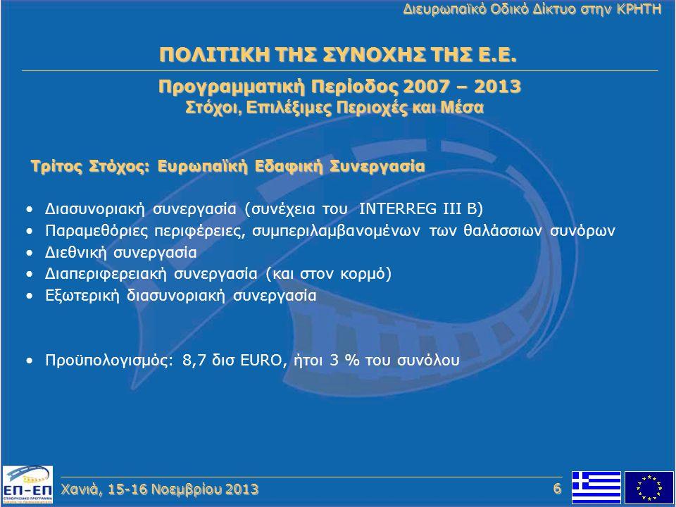 ΔΙΑΡΘΡΩΤΙΚΑ ΤΑΜΕΙΑ 2007-2013 Επιλέξιμες Περιοχές Στόχων 1 και 2 EU 27