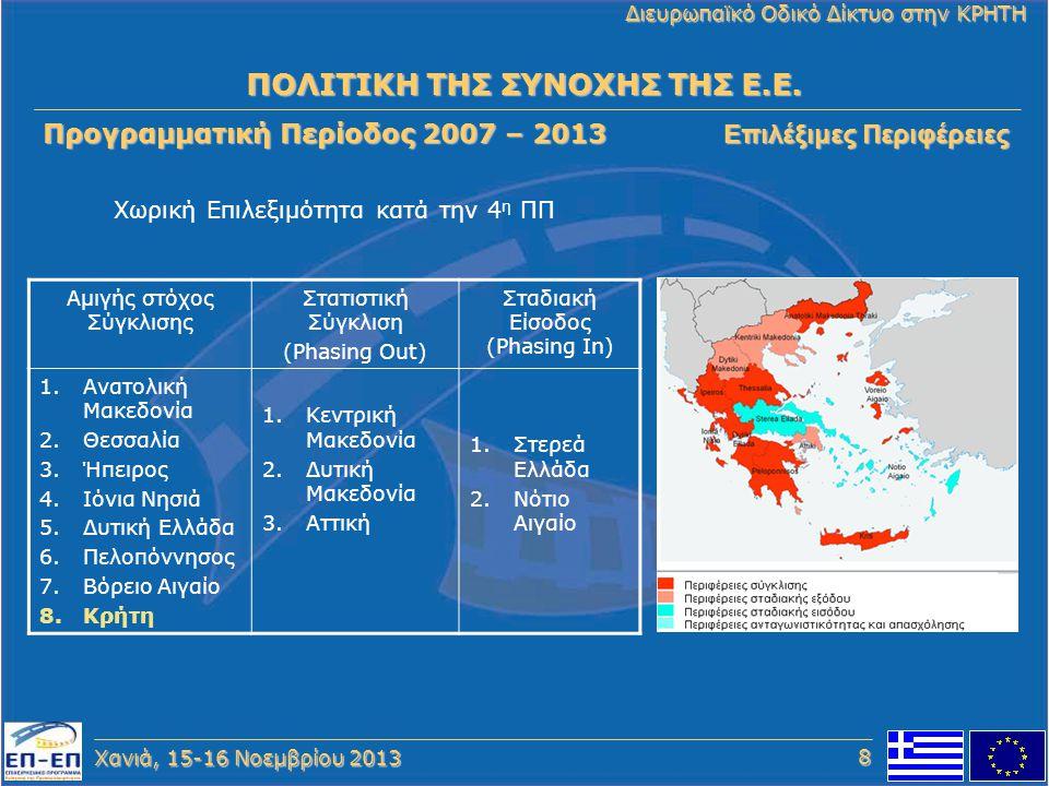 ΠΟΛΙΤΙΚΗ ΤΗΣ ΣΥΝΟΧΗΣ ΤΗΣ Ε.Ε. Προγραμματική Περίοδος 2007 – 2013