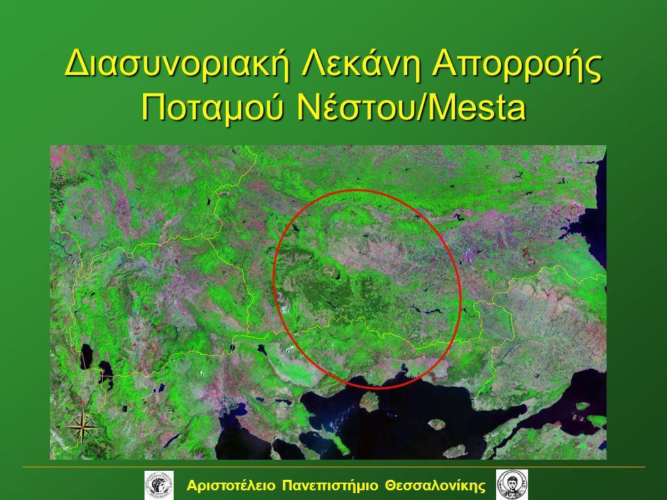 Διασυνοριακή Λεκάνη Απορροής Ποταμού Νέστου/Mesta
