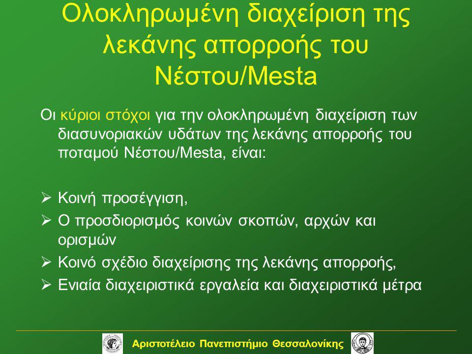 Ολοκληρωμένη διαχείριση της λεκάνης απορροής του Νέστου/Mesta
