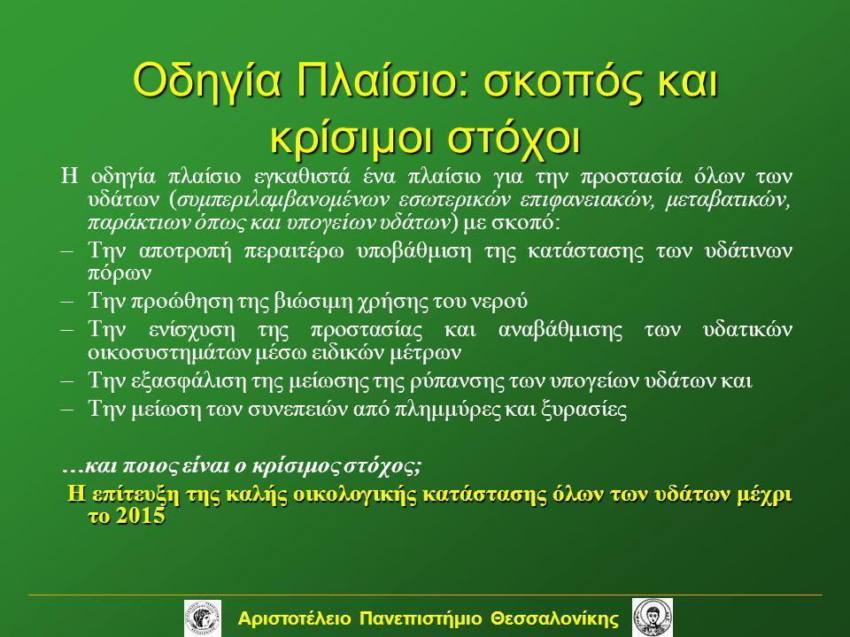 Οδηγία Πλαίσιο: σκοπός και κρίσιμοι στόχοι