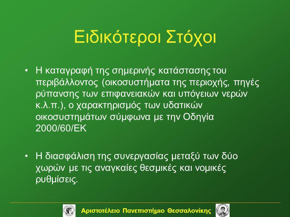 Αριστοτέλειο Πανεπιστήμιο Θεσσαλονίκης
