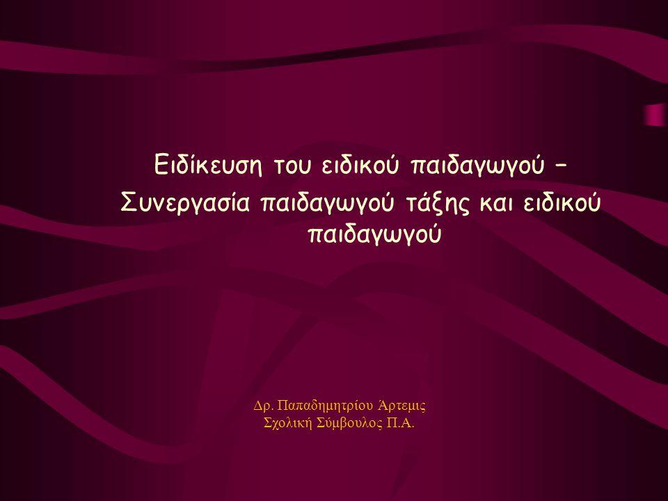 Δρ. Παπαδημητρίου Άρτεμις Σχολική Σύμβουλος Π.Α.