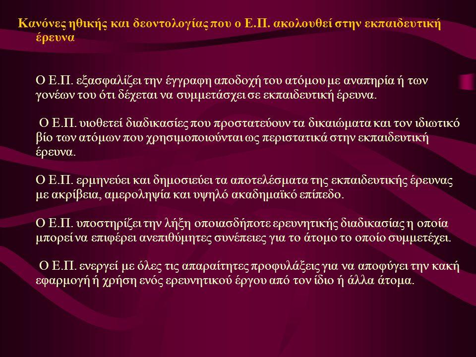 Κανόνες ηθικής και δεοντολογίας που ο Ε. Π
