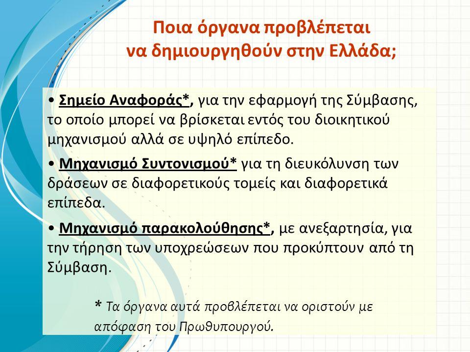 Ποια όργανα προβλέπεται να δημιουργηθούν στην Ελλάδα;