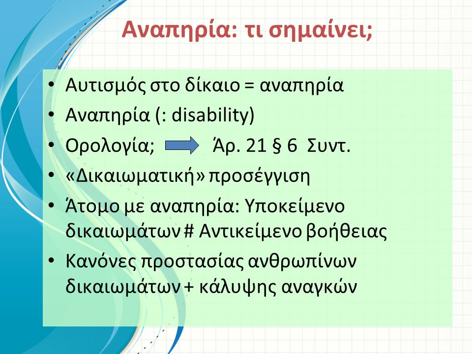Αναπηρία: τι σημαίνει;