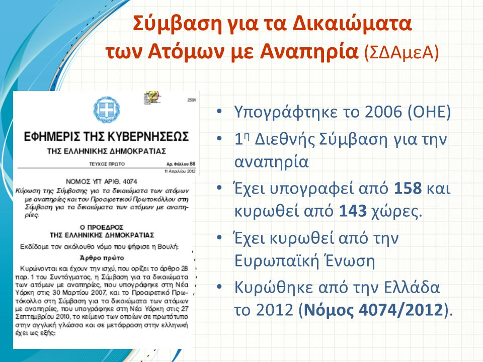 Σύμβαση για τα Δικαιώματα των Ατόμων με Αναπηρία (ΣΔΑμεΑ)