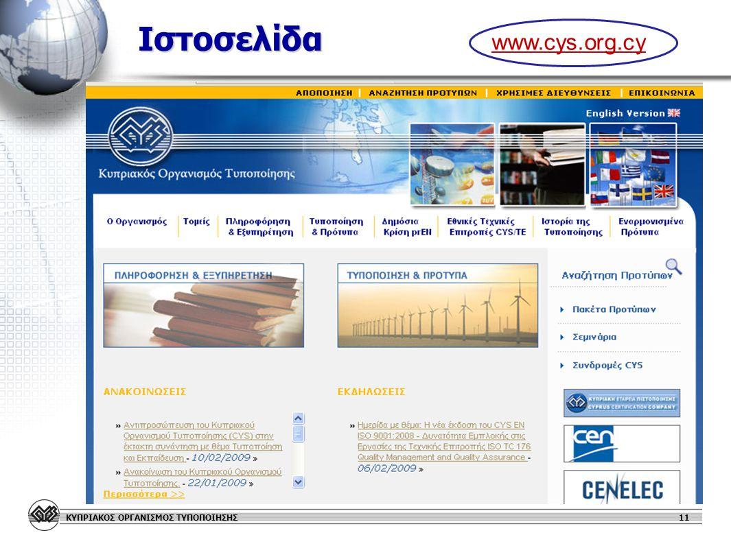 Ιστοσελίδα www.cys.org.cy