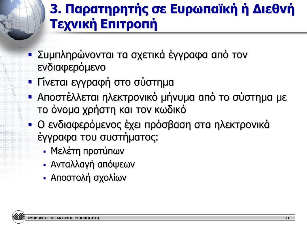 3. Παρατηρητής σε Ευρωπαϊκή ή Διεθνή Τεχνική Επιτροπή