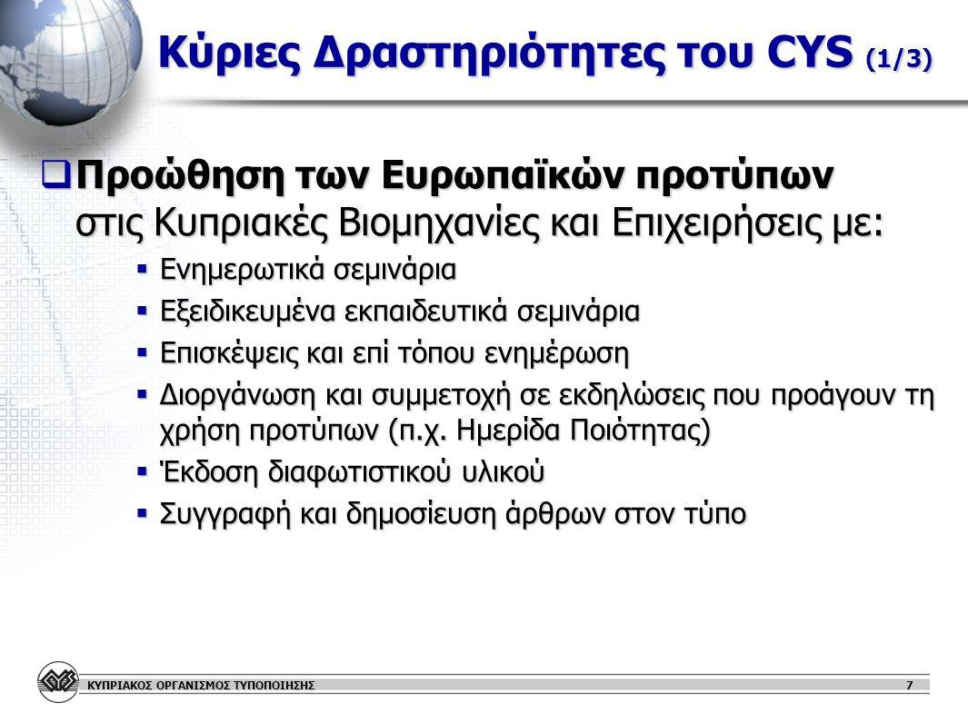 Κύριες Δραστηριότητες του CYS (1/3)