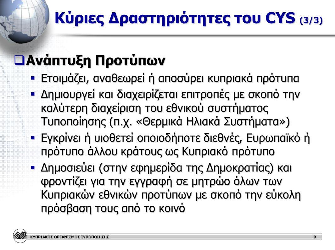 Κύριες Δραστηριότητες του CYS (3/3)