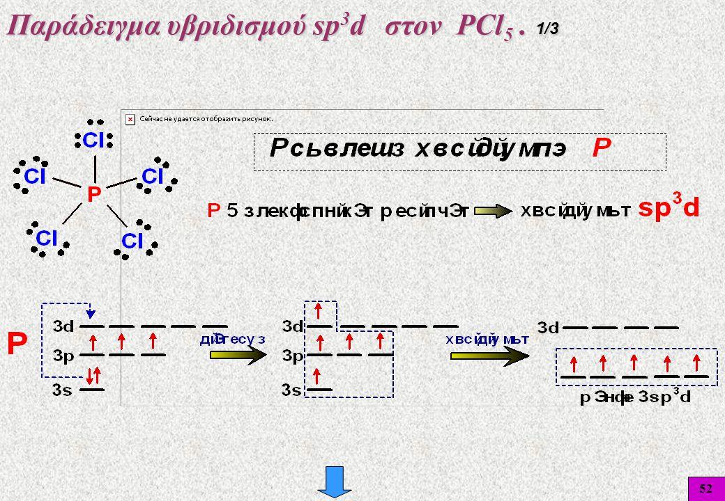 Παράδειγμα υβριδισμού sp3d στον PCl5 . 1/3