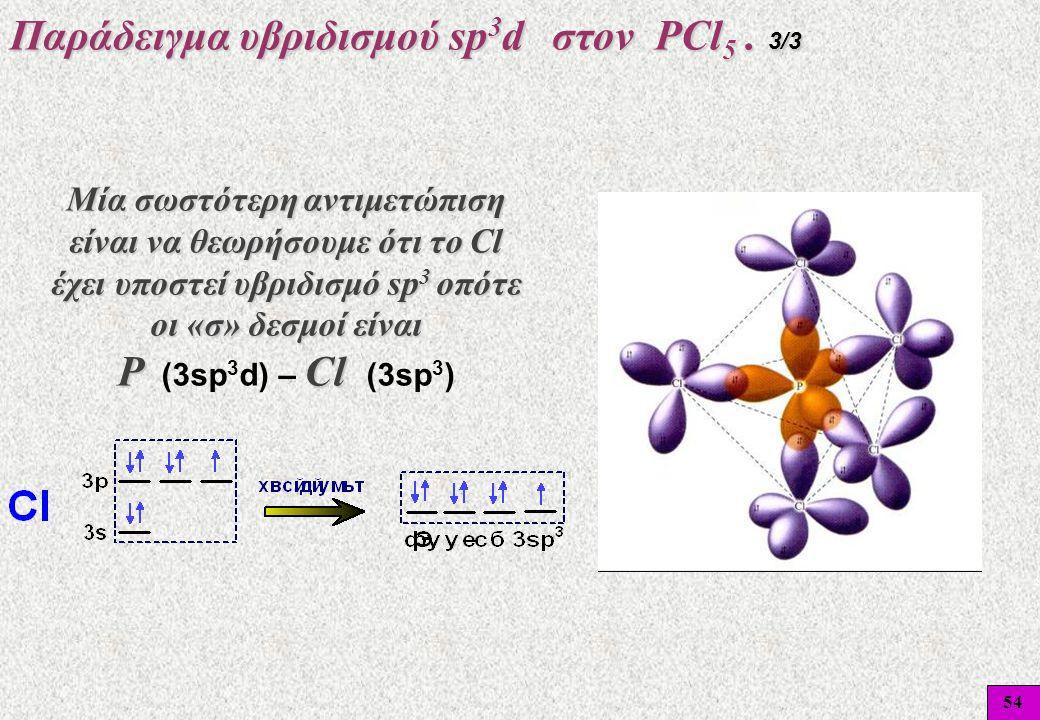 Παράδειγμα υβριδισμού sp3d στον PCl5 . 3/3