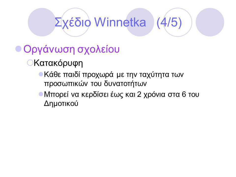 Σχέδιο Winnetka (4/5) Οργάνωση σχολείου Κατακόρυφη