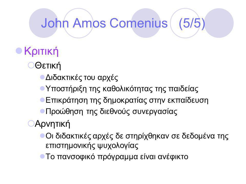 John Amos Comenius (5/5) Κριτική Θετική Αρνητική Διδακτικές του αρχές