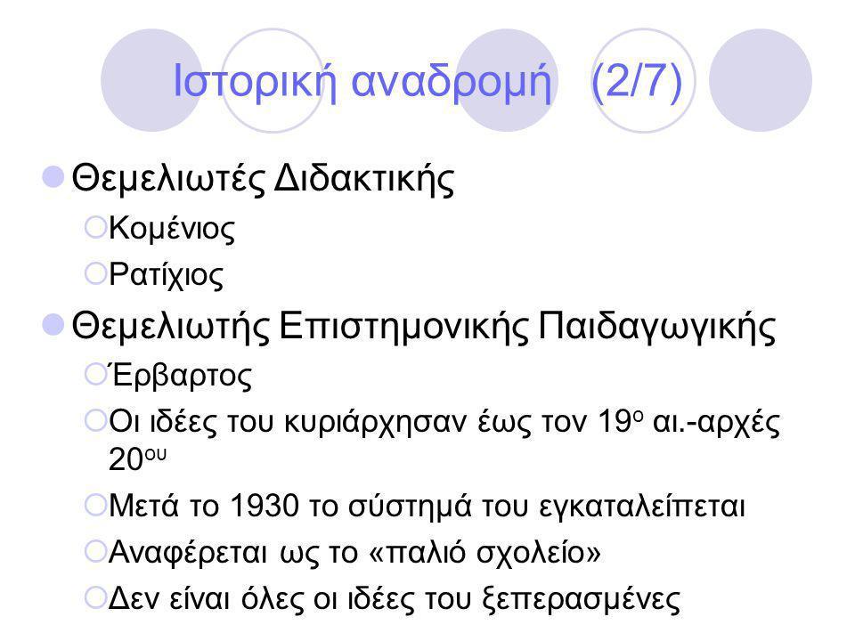 Ιστορική αναδρομή (2/7) Θεμελιωτές Διδακτικής