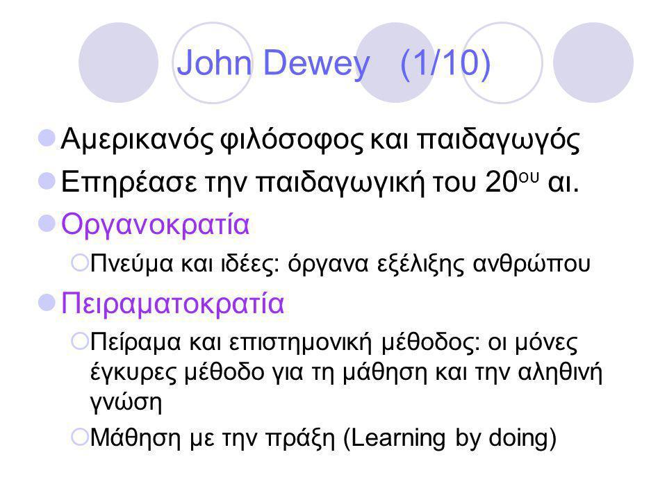 John Dewey (1/10) Αμερικανός φιλόσοφος και παιδαγωγός