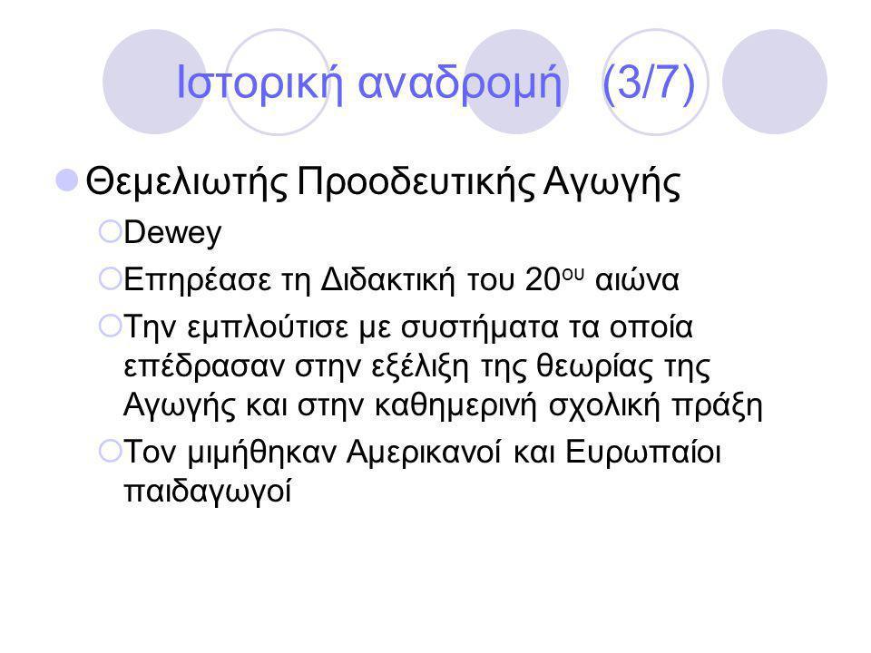 Ιστορική αναδρομή (3/7) Θεμελιωτής Προοδευτικής Αγωγής Dewey