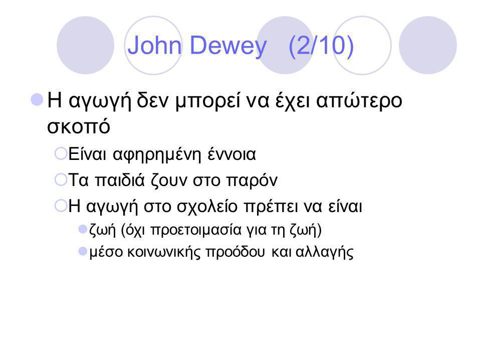 John Dewey (2/10) Η αγωγή δεν μπορεί να έχει απώτερο σκοπό