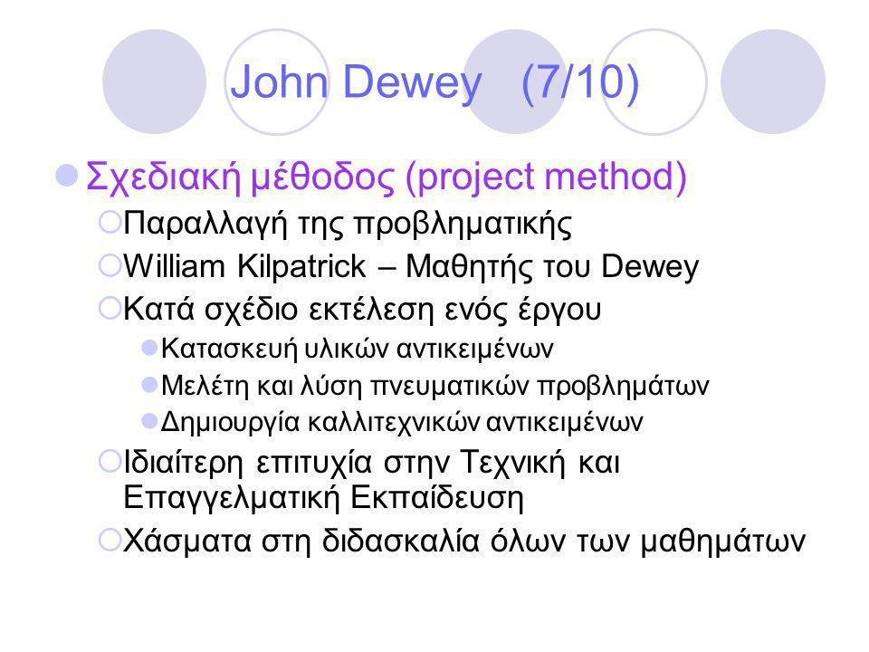 John Dewey (7/10) Σχεδιακή μέθοδος (project method)