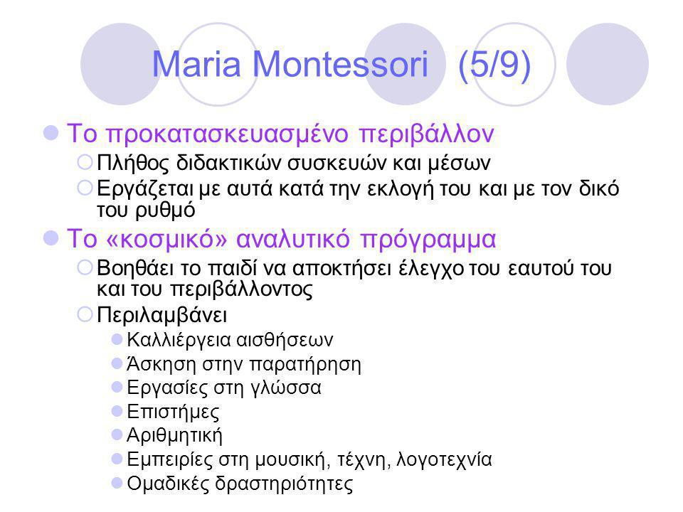 Maria Montessori (5/9) Το προκατασκευασμένο περιβάλλον
