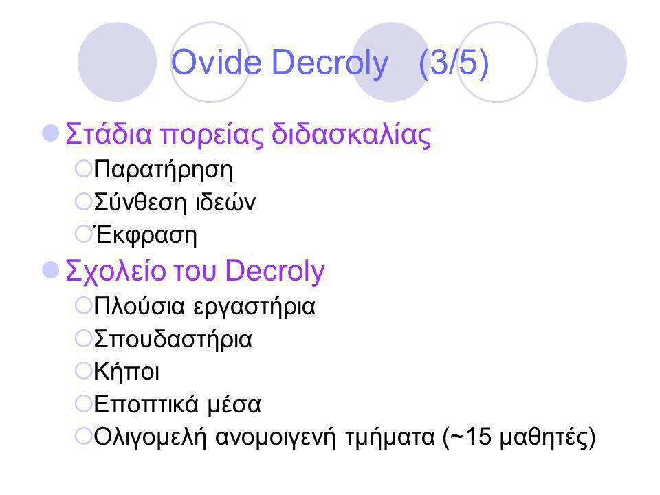 Ovide Decroly (3/5) Στάδια πορείας διδασκαλίας Σχολείο του Decroly