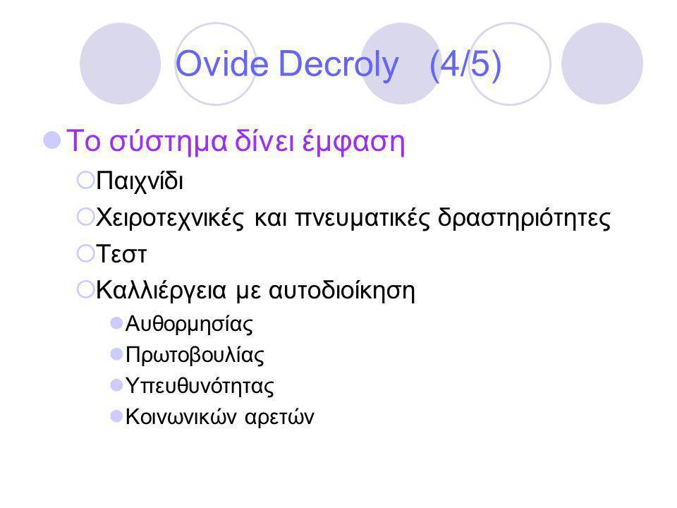 Ovide Decroly (4/5) Το σύστημα δίνει έμφαση Παιχνίδι