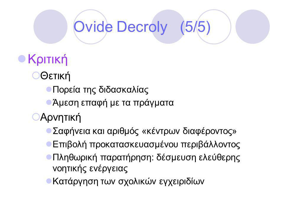 Ovide Decroly (5/5) Κριτική Θετική Αρνητική Πορεία της διδασκαλίας