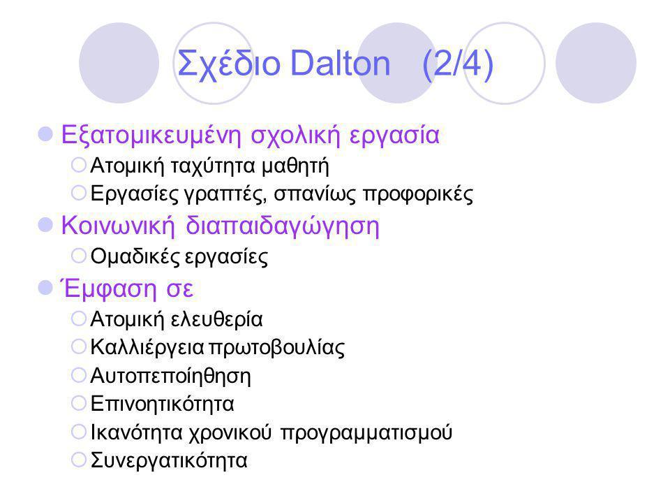 Σχέδιο Dalton (2/4) Εξατομικευμένη σχολική εργασία