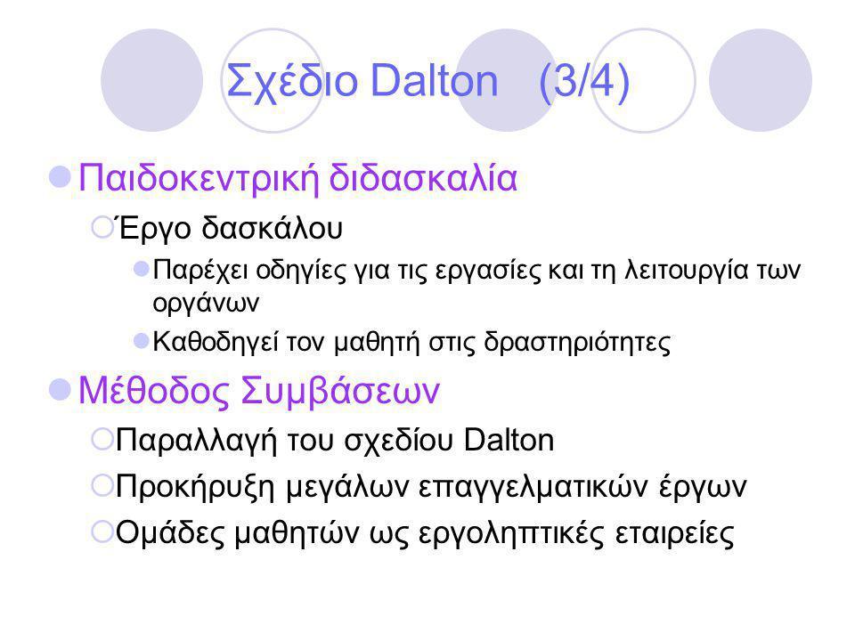 Σχέδιο Dalton (3/4) Παιδοκεντρική διδασκαλία Μέθοδος Συμβάσεων