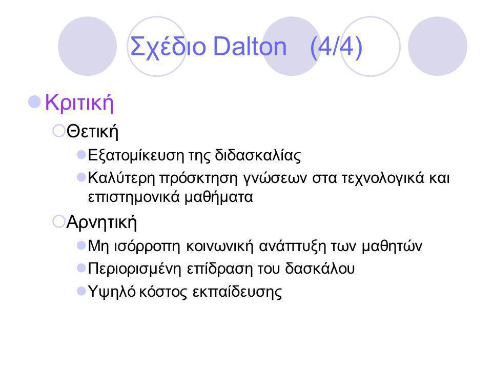 Σχέδιο Dalton (4/4) Κριτική Θετική Αρνητική