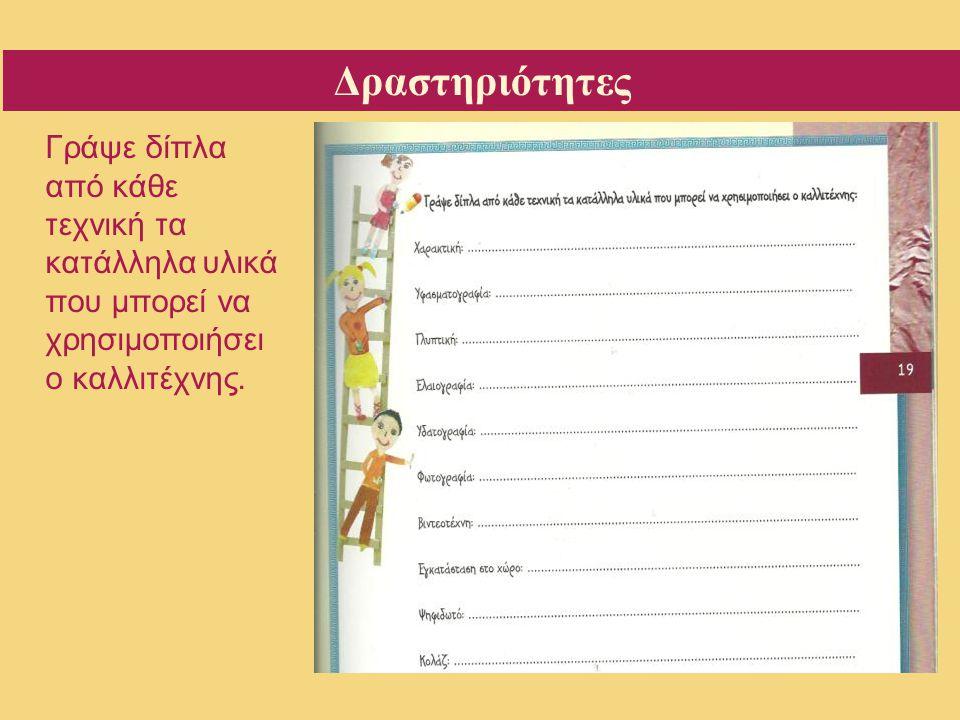 Δραστηριότητες Γράψε δίπλα από κάθε