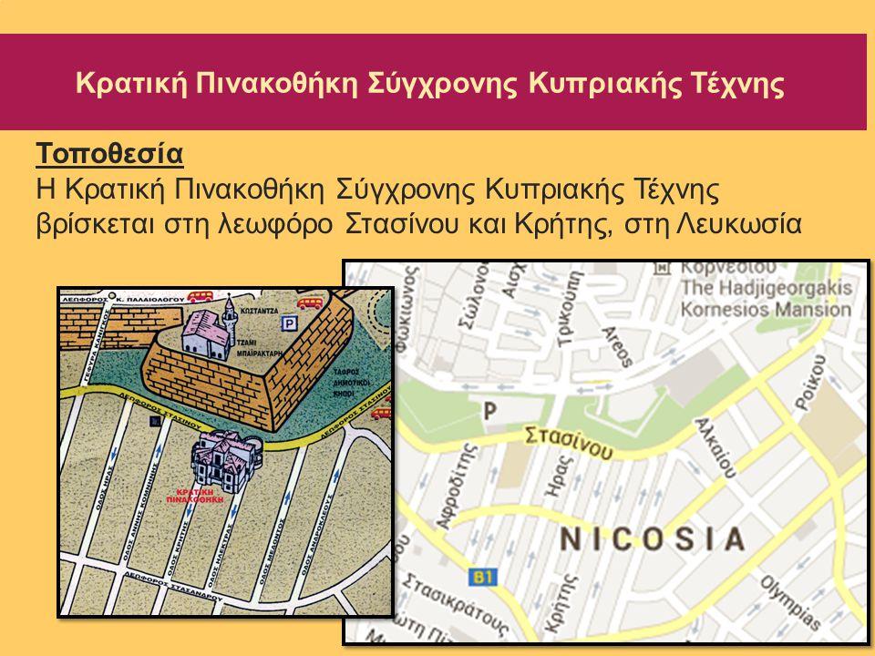 Κρατική Πινακοθήκη Σύγχρονης Κυπριακής Τέχνης
