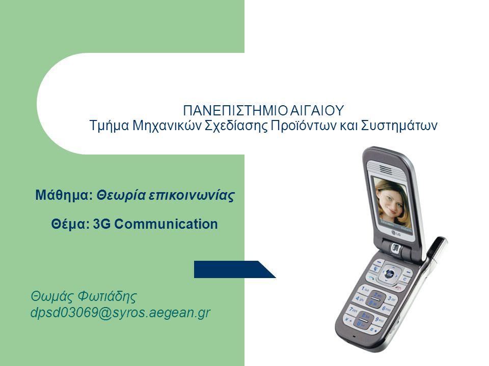 Μάθημα: Θεωρία επικοινωνίας Θέμα: 3G Communication
