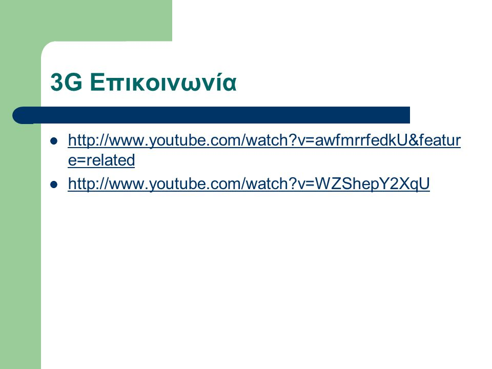 3G Επικοινωνία http://www.youtube.com/watch v=awfmrrfedkU&feature=related.