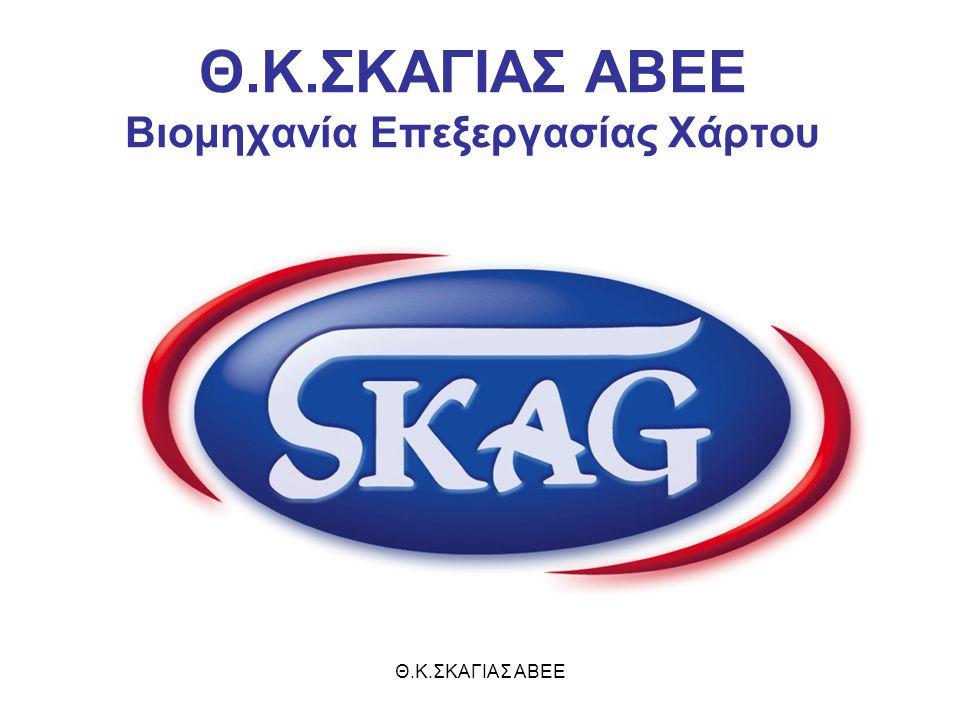 Θ.Κ.ΣΚΑΓΙΑΣ ΑΒΕΕ Βιομηχανία Επεξεργασίας Χάρτου