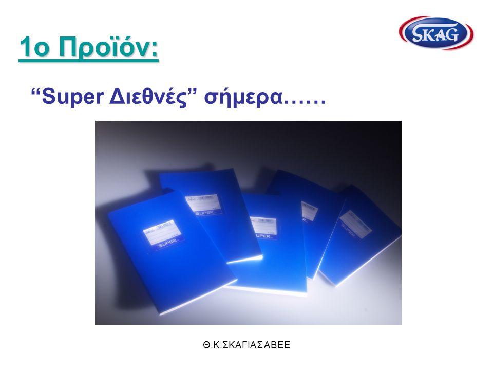 1ο Προϊόν: Super Διεθνές σήμερα…… Θ.Κ.ΣΚΑΓΙΑΣ ΑΒΕΕ