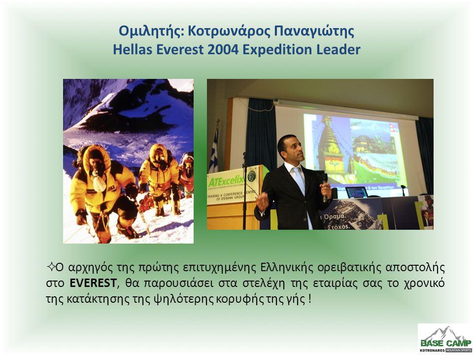 Ομιλητής: Κοτρωνάρος Παναγιώτης Hellas Everest 2004 Expedition Leader