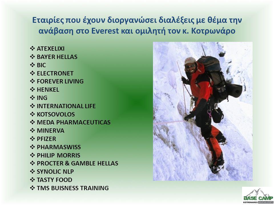 Εταιρίες που έχουν διοργανώσει διαλέξεις με θέμα την ανάβαση στο Everest και ομιλητή τον κ. Κοτρωνάρο